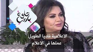 الاعلامية فاديا الطويل - عملها في الاعلام