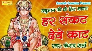 हर संकट देवे काट || Keshav Sharma || हनुमानजी का सबसे प्यारा भजन #Sonotek Bhakti