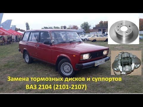 Замена тормозных дисков и суппортов ВАЗ 2104 (ВАЗ 2101 - 2107)