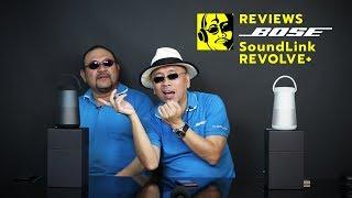 รีวิว : ลำโพงบลูทูธ Bose Revolve+