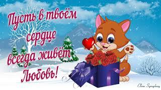 Прекрасного Зимнего настроения! Зимний приветик для тебя!