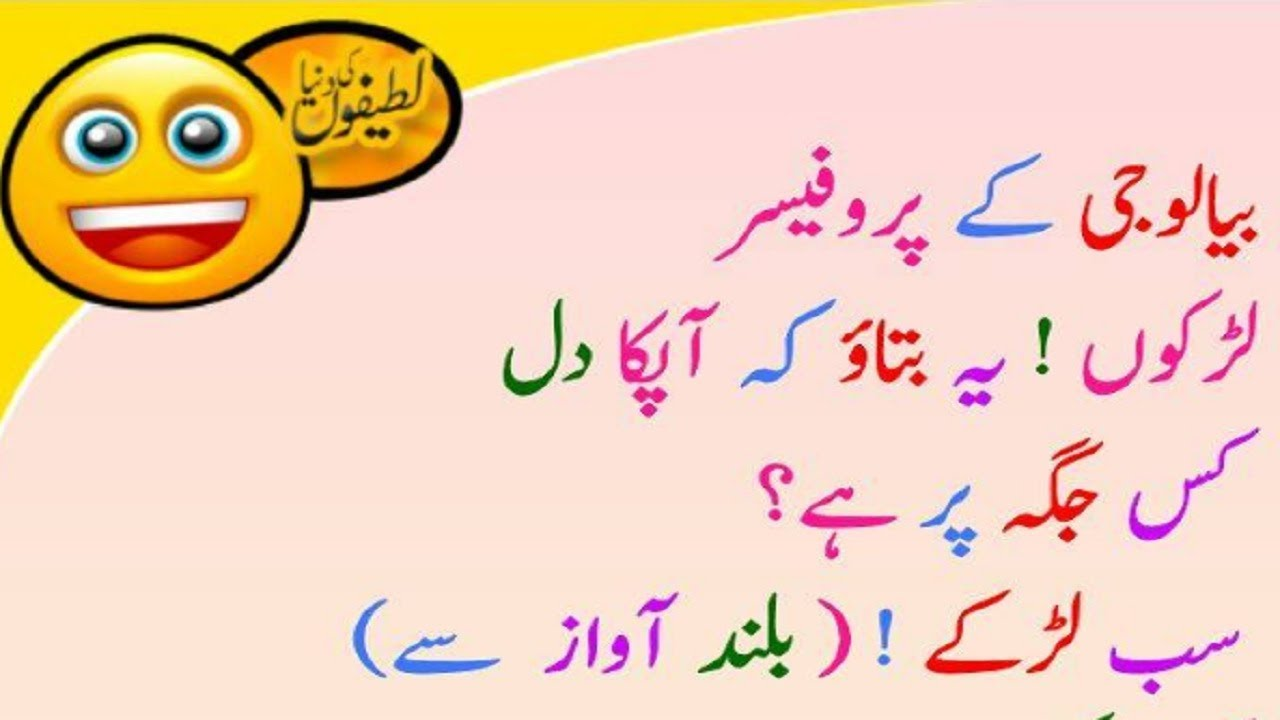 Funny Pathan Jokes Urdu