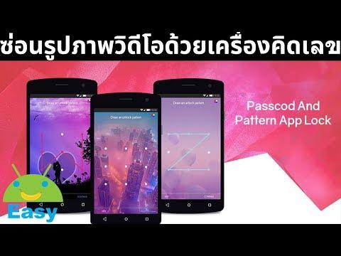 แบบนี้ก็ได้เหรอ!! ซ่อนรูปภาพวิดีโอล็อกแอปด้วยเครื่องคิดเลข | Easy Android