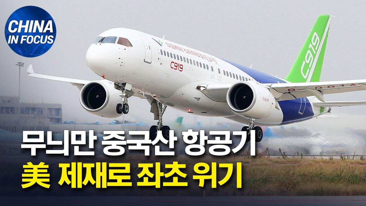 무늬만 중국산 항공기.. 美 제재로 좌초되나