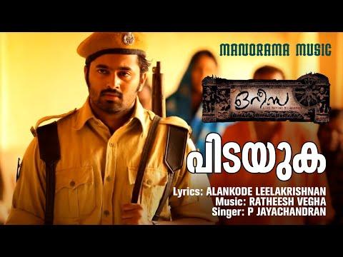 Pidayuka Song From Malayalam Movie Orissa HD