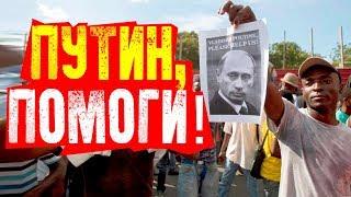 Почему в Гаити просят о помощи Россию