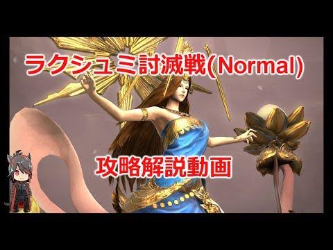 FF14 ラクシュミ討滅戦(Normal) 攻略解説動画【BGMonly】