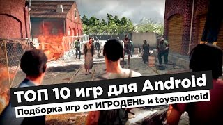 ИгроДень#84 ТОП 10 игр для Android