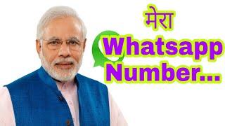 Narendra Modi Whatsapp Number. ..