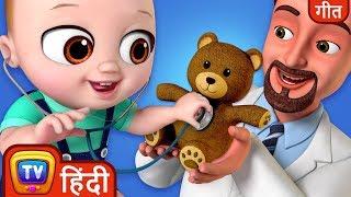 डॉक्टर जाँच गीत (Doctor Checkup Song) - Hindi Rhymes For Children - ChuChu TV