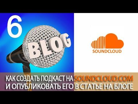 31.6. Как загрузить аудиозапись на  SoundCloud.com. Секретики настройки.