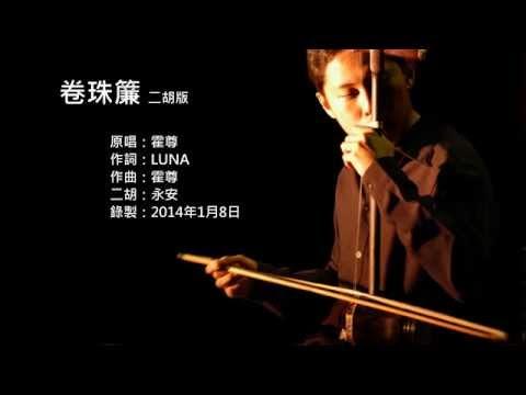 霍尊-卷珠簾 二胡版 by 永安 Huo Zun - Roll the Beads Curtain (Erhu Cover)