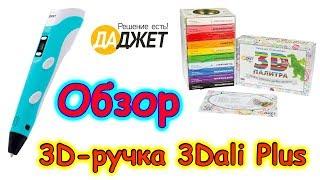 Обзор 3D ручка 3Dali Plus. Даджет. (10.18г.) Семья Бровченко.