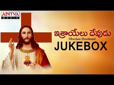 Israyelu Devudu Jukebox || Mano, M.M.Srilekha || Christian Devotional