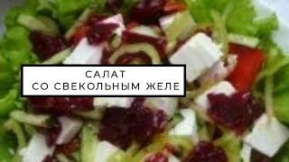 Салат со свекольным желе и сыром фета