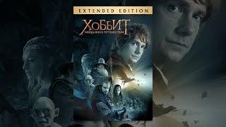 Хоббит: Нежданное путешествие (Extended Edition)