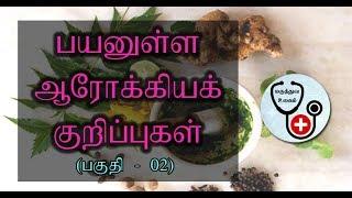 பயனுள்ள ஆரோக்கியக் குறிப்புகள் (பகுதி - 02) | Tamil Health Tips - 02