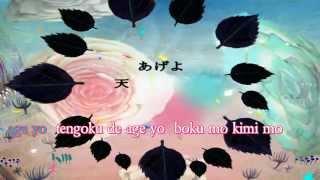 【Karaoke】 Tengoku e Ikou 《off vocal》 Kikou / Miku