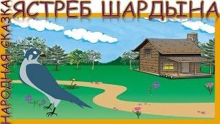 Ястреб Шардына. Народная сказка. Аудиосказка. Слушать онлайн