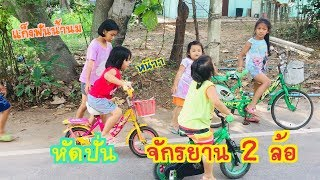 จักรยาน 2 ล้อ ฝึกปั่นจักรยานครั้งแรก สำเร็จแล้วเย้ๆๆๆ l น้องใยไหม kids snook
