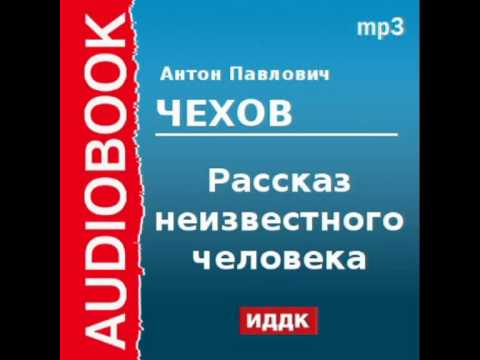 2000209 Chast 1 Аудиокнига. Чехов Антон Павлович. «Рассказ неизвестного человека» Часть 1