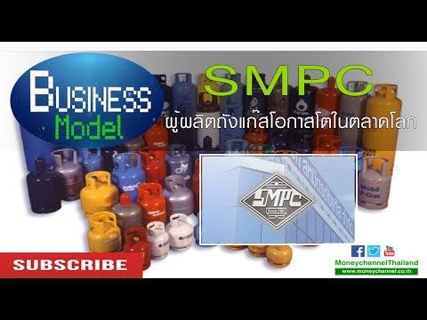 Business  Model | SMPC ผู้ผลิตถังแก๊สโอกาสโตในตลาดโลก #19/7/17