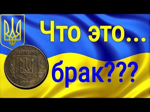 50 копеек Украины 1992 года без точек над буквой I в слове УКРАIНА