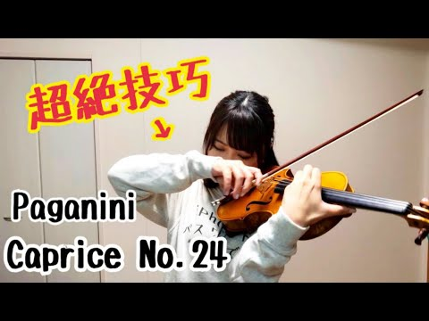 【超絶技巧】クラシックの難曲「24のカプリス」を一発撮りしたら…【Paganini / Caprice No.24】