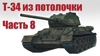 Танк Т-34 своими руками. Установка катков. Часть 8 | Хобби Остров.рф