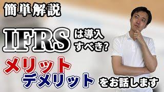 解説動画『国際会計基準(IFRS)の概要と導入のメリット・デメリット/世界及び日本の動向とともに』