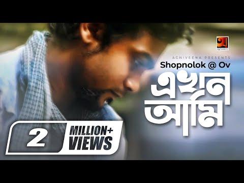 Ekhon Ami   Shopnolok @ Ov   Album Chotto Asha   Official Music Video