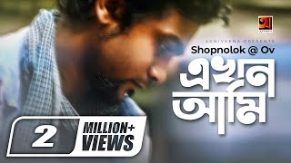 Ekhon Ami | by Shopnolok @ Ov | Album Chotto Asha | Official Music Video