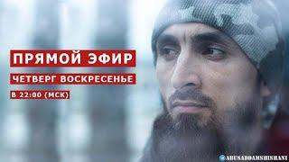 Прямой эфир | 05.04.2020 | Об оправдании Кадыровым своих полицейских, помощи на карантине и мн. др.