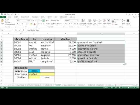 ตัวอย่างการใช้ฟังก์ชัน Vlookup ใน Excel