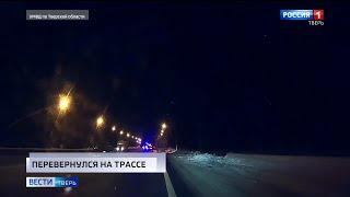 Происшествия в Тверской области 18 февраля Видео
