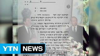 전두환 정권, 미국에 호헌 요청했다 거절당해 / YTN