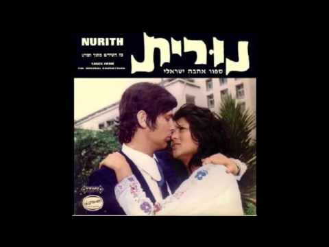 ששי קשת  - האהבה אשר בינינו (בעברית) - 1972 -מעלה דודי פטימר