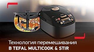 Мультиварка Tefal Multicook & Stir. Умная технология перемешивания.