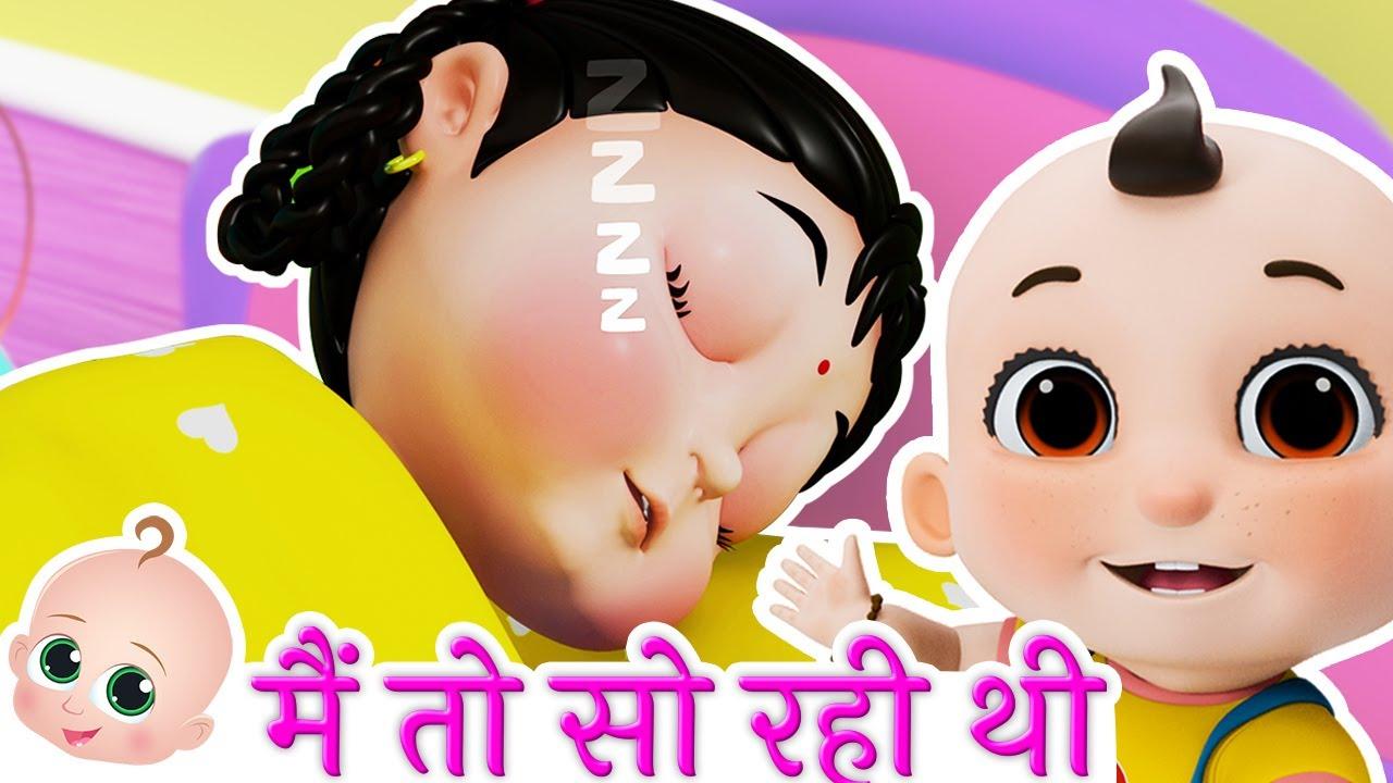 मैं तो सो रही थी | Main Toh So Rahi Thi + Best Hindi Rhymes
