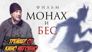 Русский трейлер - Монах и бес