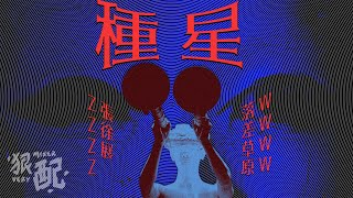 落差草原 WWWW X 張徐展 -【種星】共創MV