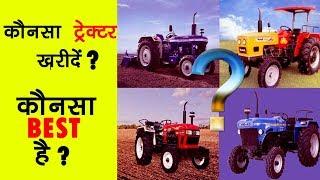 which tractor is best in india | भारत में कौनसा ट्रैक्टर फेमस है, कोनसा लें