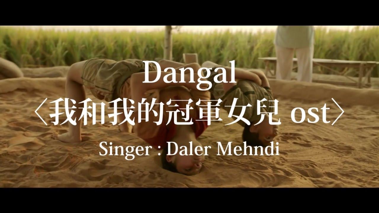【ㄇㄇ樣】空耳歌詞-我和我的冠軍女兒主題曲 Dangal 馬上學會第一首印度歌! - YouTube