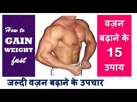वज़न  बढ़ाने के 15  उपाय, Quick 5 Kg WEIGHT GAIN in 1 Month, 15 Ways For Weight Gain, Dr Shalini