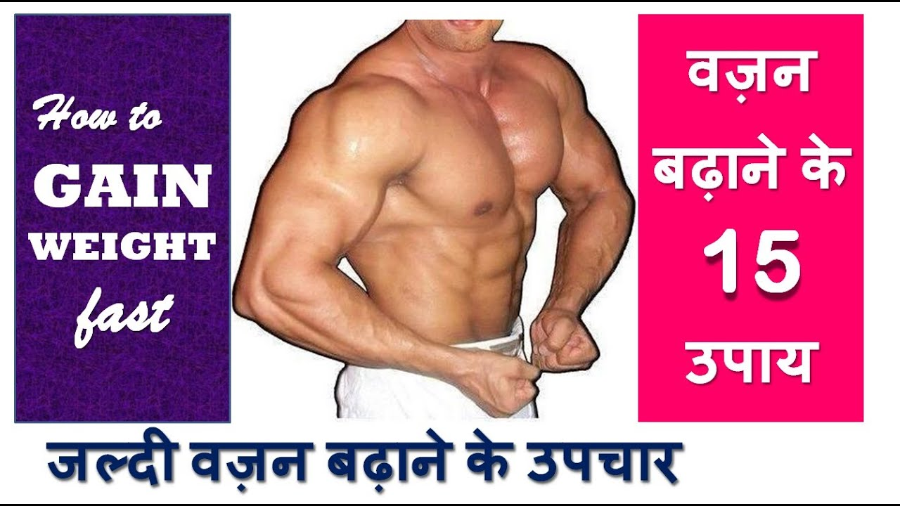 15 quick 5 kg weight gain in 15 quick 5 kg weight gain in 1 month 15 ways for weight gain dr shalini youtube nvjuhfo Images