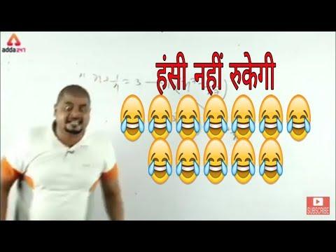 Funny online classes _धांसू सर –उड़ा देंगे    Adaa 247 Jai Mahakal 5000 Student (Mayank Sir)