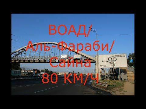 Смотреть всем!!! В Алматы разрешили ездить 80 км/ч.