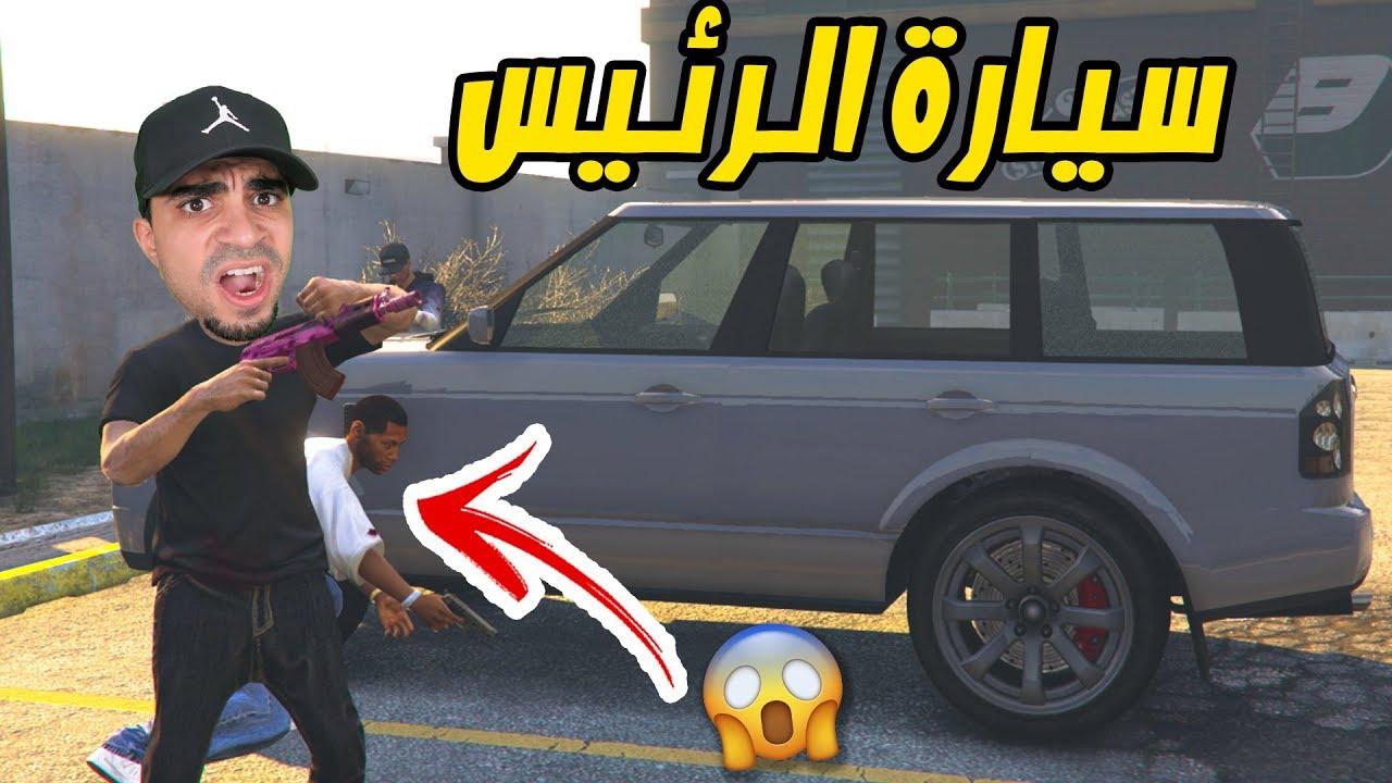 قراند 5 : سرقنا سيارة الرئيس