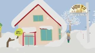 「さむイイね!冬の青森」 雪国青森ならではの冬の生活の知恵・便利な情...