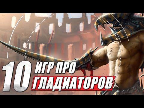 ТОП 10 игр про гладиаторов и гладиаторские бои на пк